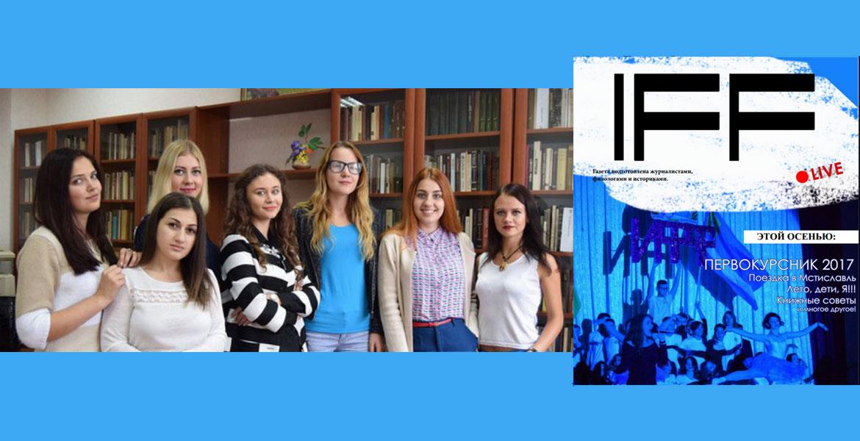 Первый номер студенческой газеты историко-филологического факультета «IFF-live»