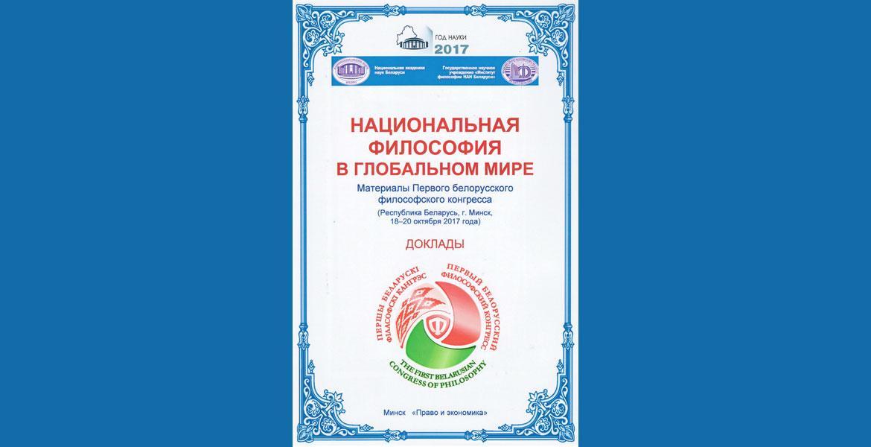 Вышли в свет издания Первого белорусского философского конгресса